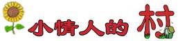 小情人的村-建站官网模板首页